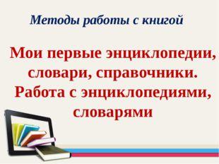 Методы работы с книгой Мои первые энциклопедии, словари, справочники. Работа