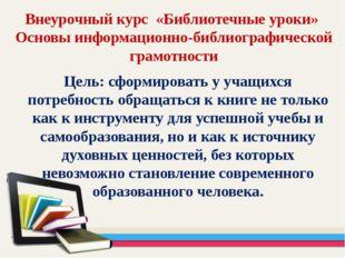 Внеурочный курс «Библиотечные уроки» Основы информационно-библиографической г