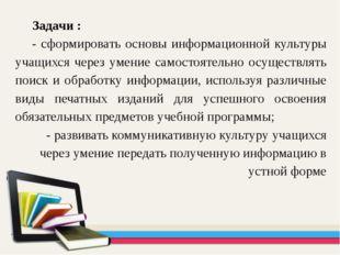 Задачи : - сформировать основы информационной культуры учащихся через умение
