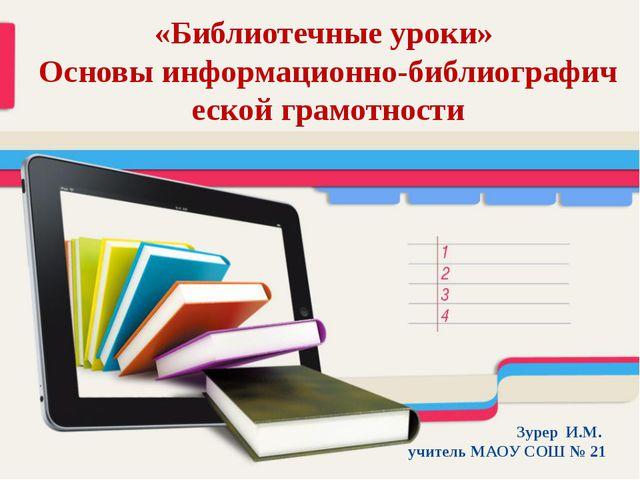 «Библиотечные уроки» Основы информационно-библиографической грамотности Зурер...