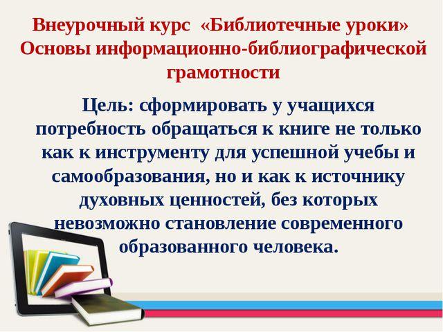Внеурочный курс «Библиотечные уроки» Основы информационно-библиографической г...