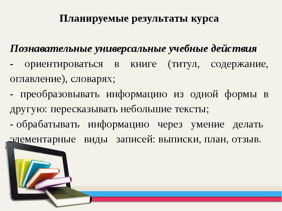 Планируемые результаты курса Познавательные универсальные учебные действия -...