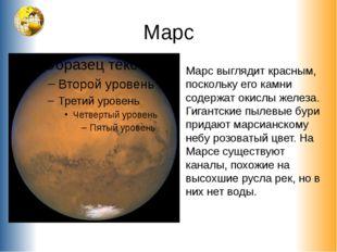Марс Марс выглядит красным, поскольку его камни содержат окислы железа. Гиган