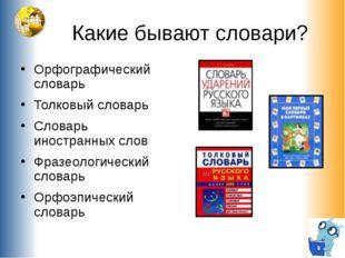 Какие бывают словари? Орфографический словарь Толковый словарь Словарь иност