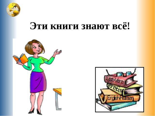 Эти книги знают всё!