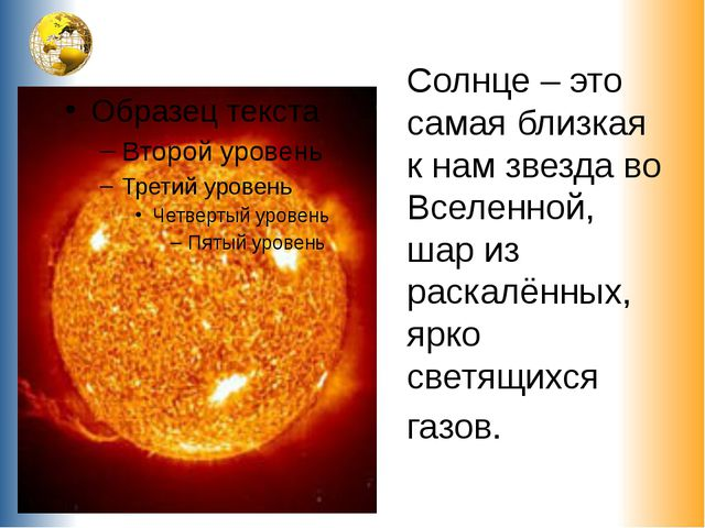 Солнце – это самая близкая к нам звезда во Вселенной, шар из раскалённых, ярк...