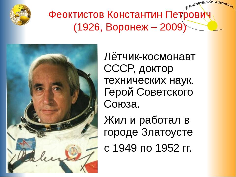Феоктистов Константин Петрович (1926, Воронеж – 2009) Лётчик-космонавт СССР,...