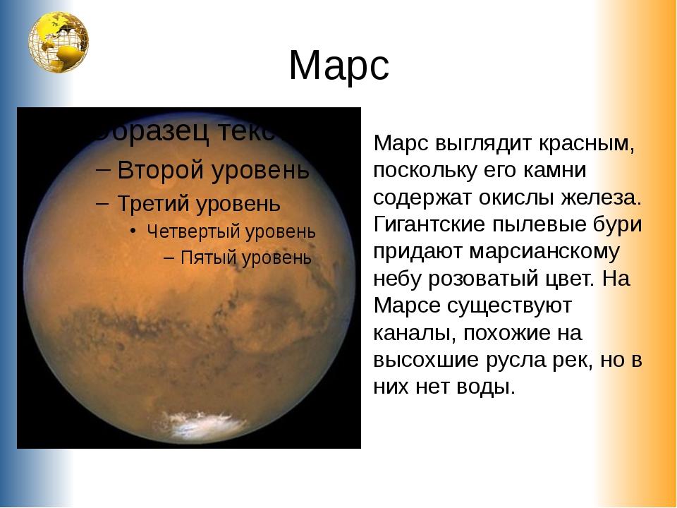 Марс Марс выглядит красным, поскольку его камни содержат окислы железа. Гиган...