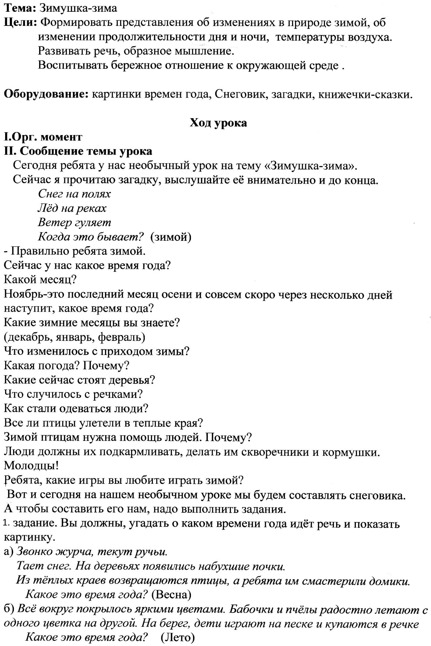 C:\Users\Жирафчик\AppData\Local\Microsoft\Windows\Temporary Internet Files\Content.Word\img051.jpg