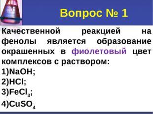 Качественной реакцией на фенолы является образование окрашенных в фиолетовый