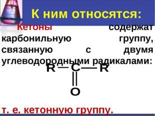 Кетоны содержат карбонильную группу, связанную с двумя углеводородными радик