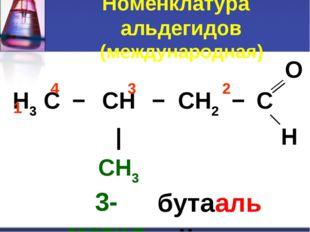 Номенклатура альдегидов (международная) 3-метил бутан аль 4 3 2 1 O H3