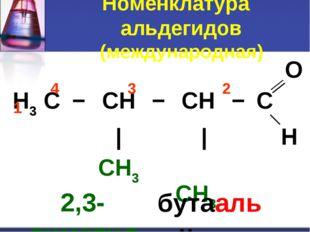 Номенклатура альдегидов (международная) 2,3-диметил бутан аль 4 3 2 1
