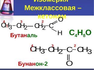 Изомерия Межклассовая – кетонам 4 3 2 1 Бутаналь 4 3 2 1 Бунанон-2 C4H8O