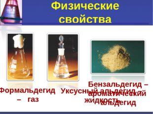. Физические свойства Формальдегид – газ Уксусный альдегид – жидкость Бензаль