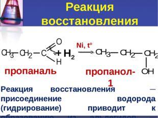 Реакция восстановления Ni, t° H2 пропаналь + пропанол-1 Реакция восстановлени