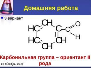 Домашняя работа 3 вариант Карбонильная группа – ориентант II рода *