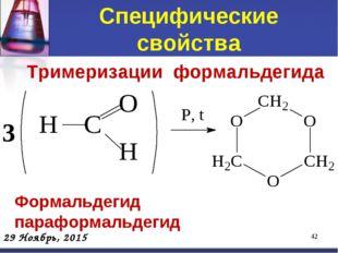 Специфические свойства * Тримеризации формальдегида Формальдегид параформальд