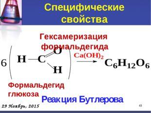 Специфические свойства * Гексамеризация формальдегида Формальдегид глюкоза Ре