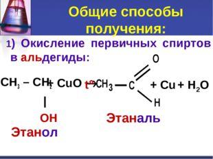 Общие способы получения: 1) Окисление первичных спиртов в альдегиды: CH3 – CH