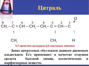 Цитраль СН3 – С = СН – СН2 – СН2 – С = СН – С | | \ СН3 СН3 H 3,7-диметил-окт
