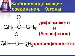 дифенилкетон (бензофенон) пропилфенилкетон Карбонилсодержащие соединения. Кет