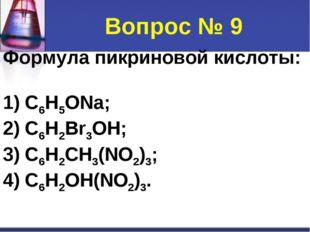 Формула пикриновой кислоты: 1) С6Н5ОNa; 2) С6Н2Br3ОН; 3) С6Н2СН3(NО2)3; 4) С6