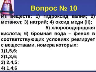 Из веществ: 1) гидроксид калия; 2) метанол; 3) натрий; 4) оксид меди (II); 5)
