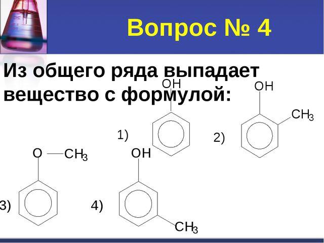 Из общего ряда выпадает вещество с формулой: Вопрос № 4