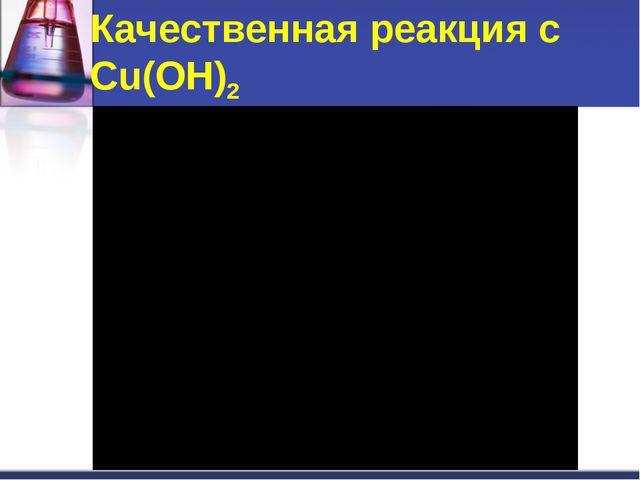 Качественная реакция с Cu(OH)2