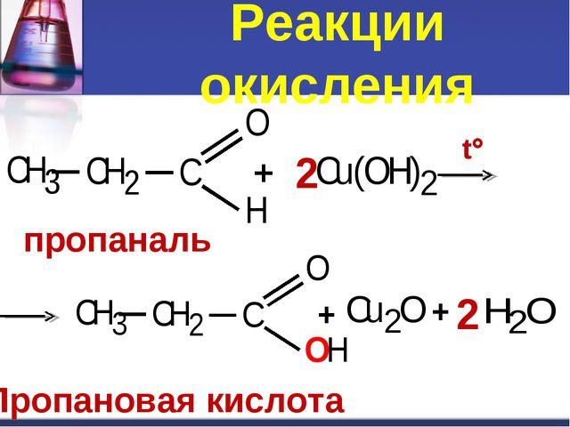 Реакции окисления + t + пропаналь Пропановая кислота + 2 2