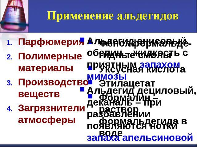 Фенолформальде-гидные смолы Уксусная кислота Этилацетат Формалин – раствор фо...