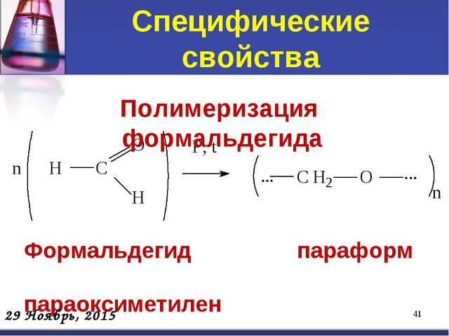 Специфические свойства * Полимеризация формальдегида Формальдегид параформ па...