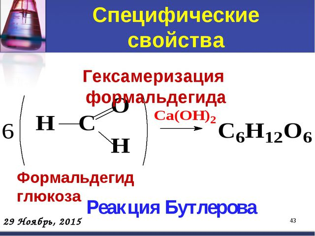 Специфические свойства * Гексамеризация формальдегида Формальдегид глюкоза Ре...