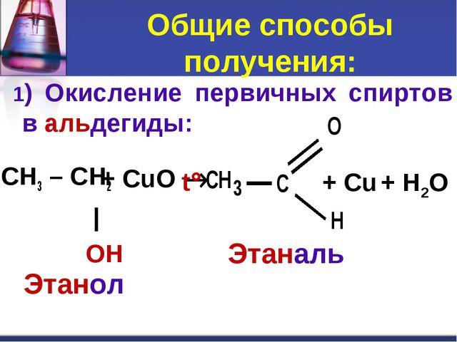 Общие способы получения: 1) Окисление первичных спиртов в альдегиды: CH3 – CH...