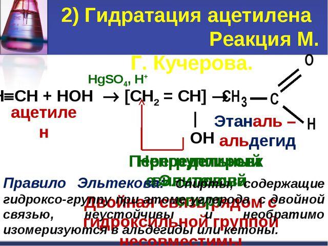 CHCH + HOH  [CH2 = CH]  | OH HgSO4, H+ Перегруппировка Эльтекова Двойная с...