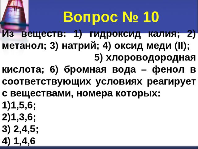 Из веществ: 1) гидроксид калия; 2) метанол; 3) натрий; 4) оксид меди (II); 5)...