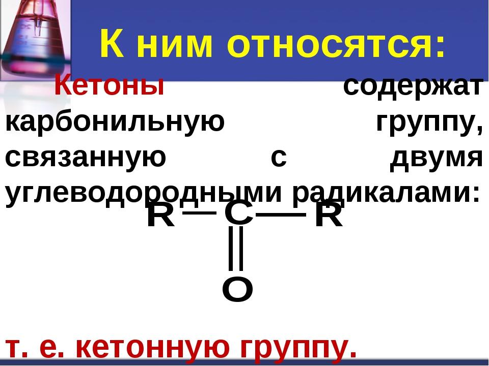 Кетоны содержат карбонильную группу, связанную с двумя углеводородными радик...