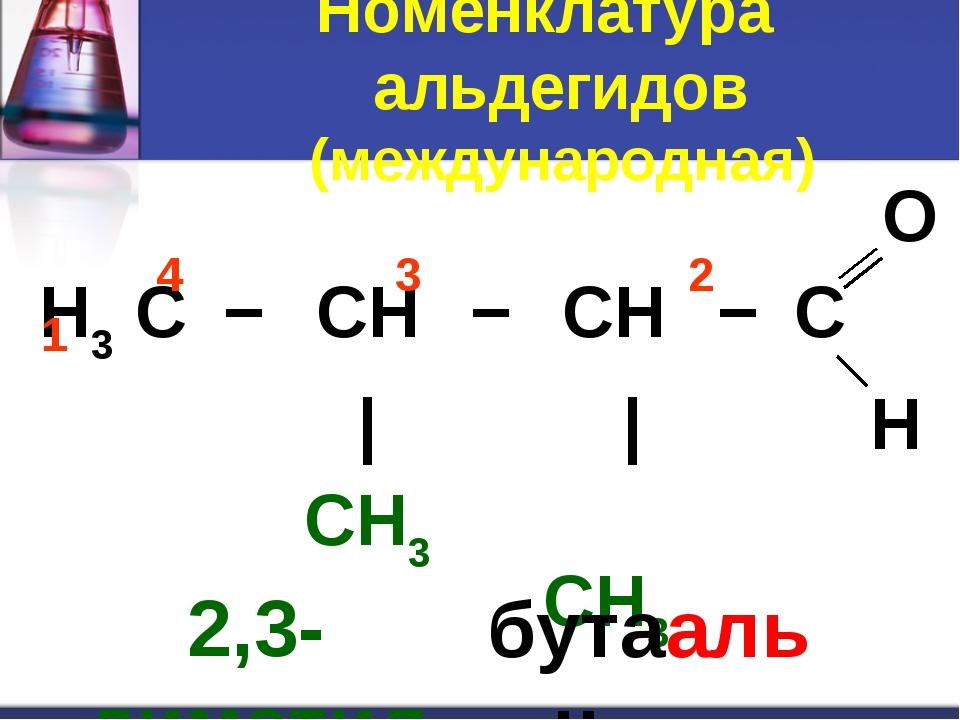 Номенклатура альдегидов (международная) 2,3-диметил бутан аль 4 3 2 1...