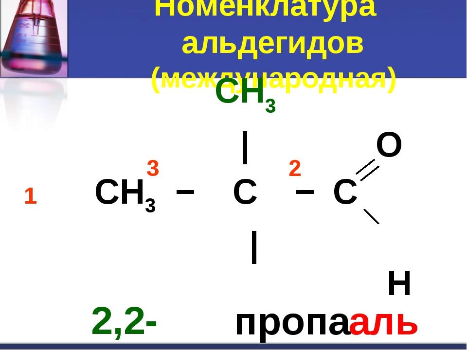 Номенклатура альдегидов (международная) 2,2-диметил пропан аль 3 2 1 CH3...