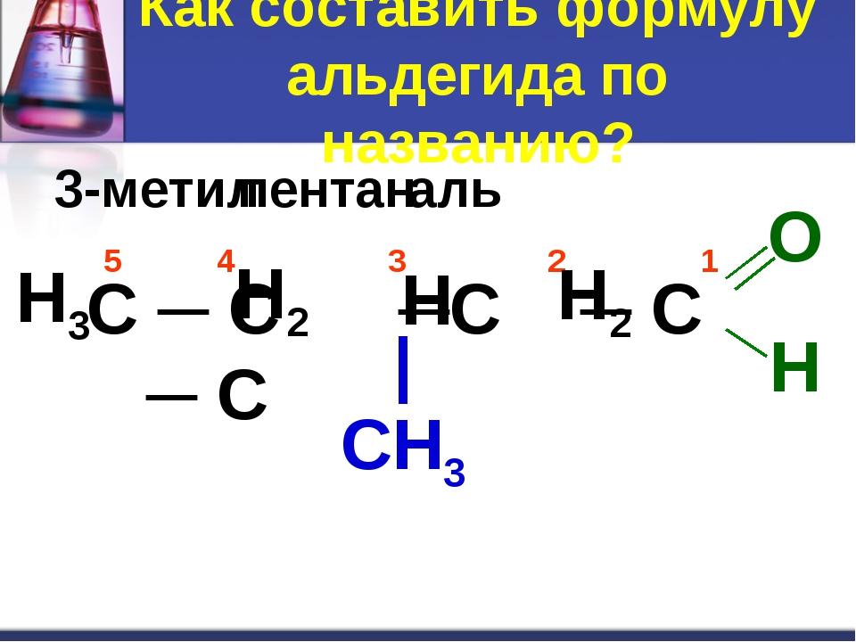 Как составить формулу альдегида по названию? 3-метил пентан аль С ─ С ─С ─ С...