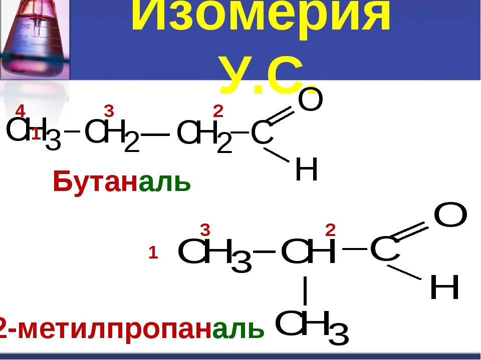 Изомерия У.С. 4 3 2 1 Бутаналь 3 2 1 2-метилпропаналь