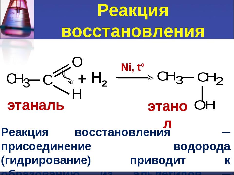 Реакция восстановления Ni, t° H2 этаналь + этанол Реакция восстановления ─ пр...