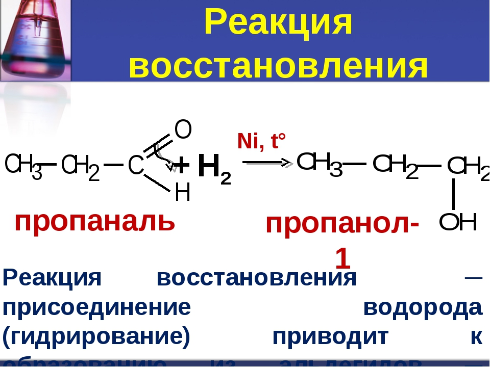 Реакция восстановления Ni, t° H2 пропаналь + пропанол-1 Реакция восстановлени...