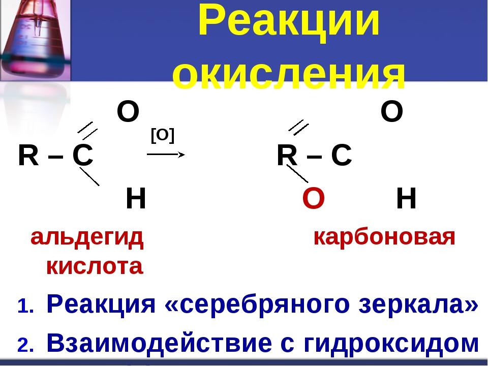 O O R – C R – C H Н альдегид карбоновая кислота Реакция «серебряного зеркала...