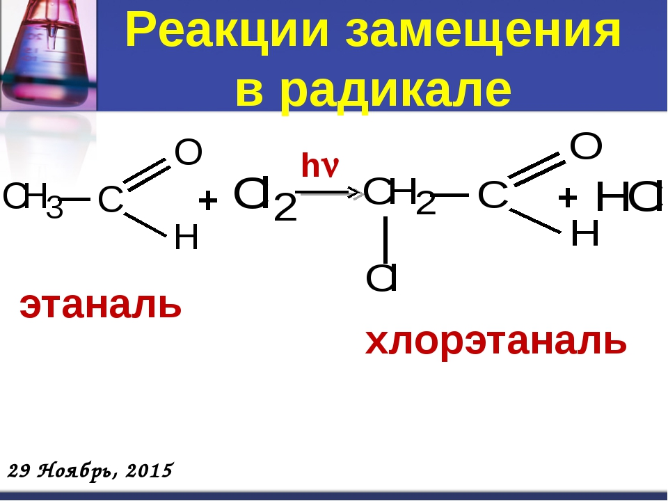Реакции замещения в радикале * + h + этаналь хлорэтаналь