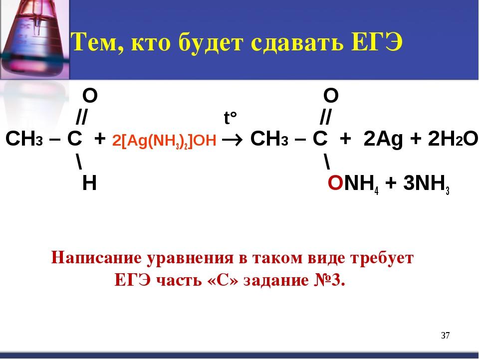 Тем, кто будет сдавать ЕГЭ O O // t° // CH3 – C + 2[Ag(NH3)2]OH  CH3 – C + 2...