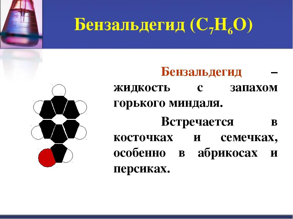 Бензальдегид (С7Н6О) Бензальдегид – жидкость с запахом горького миндаля....
