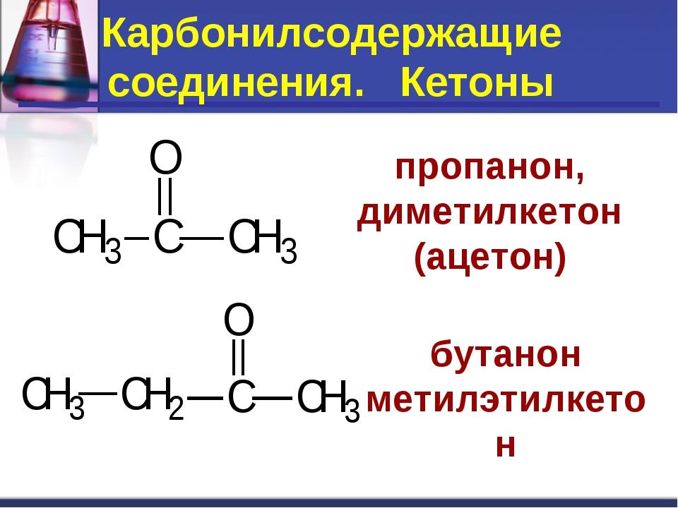 бутанон метилэтилкетон пропанон, диметилкетон (ацетон) Карбонилсодержащие сое...