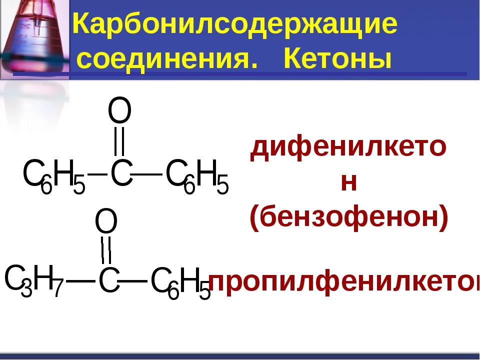 дифенилкетон (бензофенон) пропилфенилкетон Карбонилсодержащие соединения. Кет...